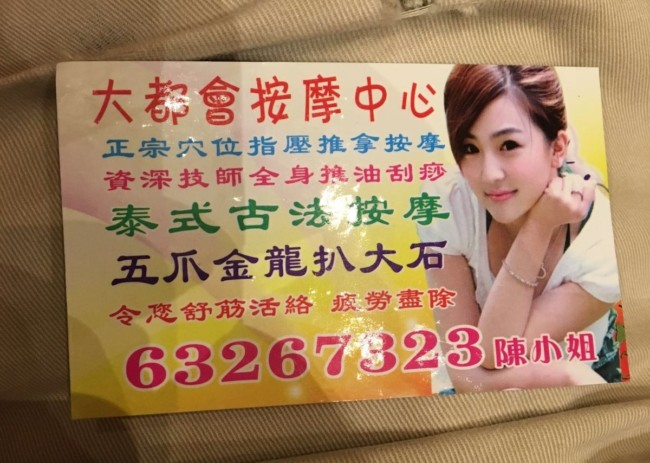 Macau prostitute flyers sex massage hotel service